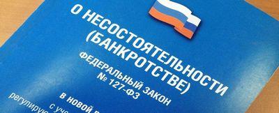 Законопроект о личном банкротстве