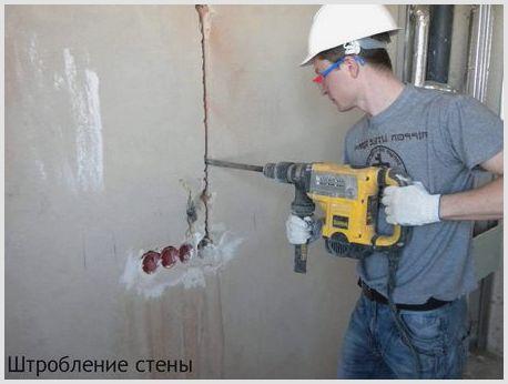 Как правильно выполнить штробление стен