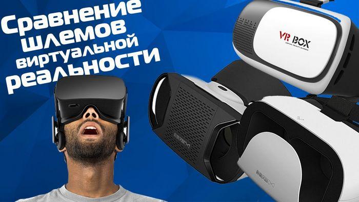 Как выбрать очки виртуальной реальности?
